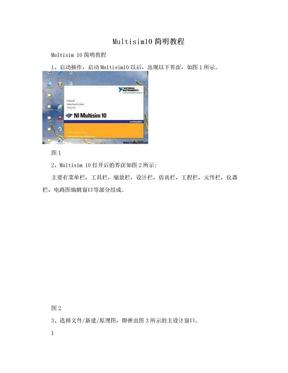 Multisim10简明教程.doc
