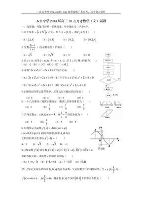 四川成都石室中学2014届高三10月月考文科数学试题答案.doc