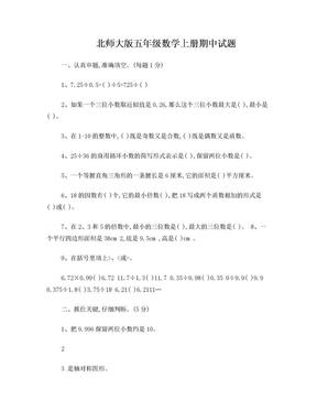 北师大版五年级数学期中试题.doc