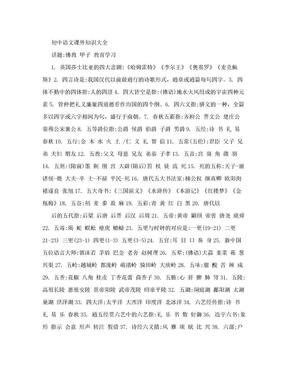 初中语文课外知识大全.doc