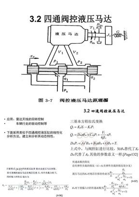 电液气控制工程6.ppt