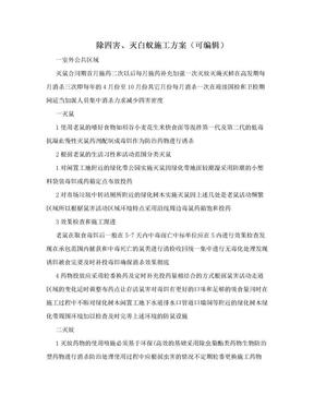 除四害、灭白蚁施工方案(可编辑).doc