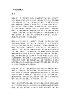 中国古代的酷刑.doc