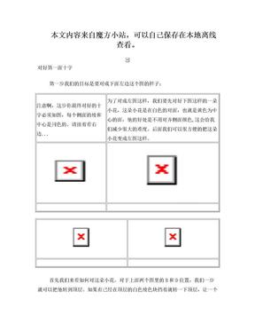 魔方入门(三阶魔方).doc