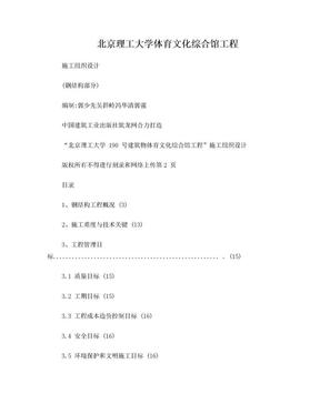 04-北京理工大学体育文化综合馆工程.doc