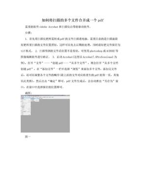 如何将扫描的多个文件合并成一个pdf.doc