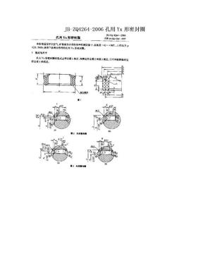 JB-ZQ4264-2006孔用Yx形密封圈.doc