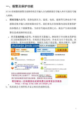 电气培训资料 SCC50.doc