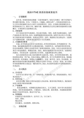奶茶店创业策划书[1].doc234.doc