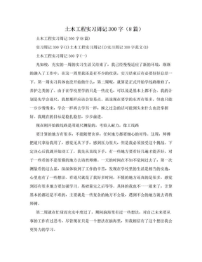 土木工程实习周记300字(8篇).doc