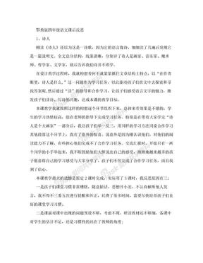 鄂教版四年级语文上册课后反思.doc