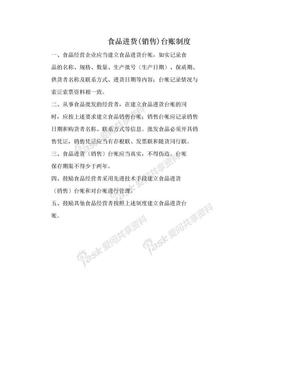 食品进货(销售)台账制度.doc