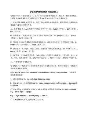 小学英语可数名词和不可数名词练习.docx