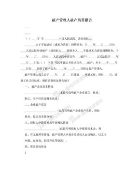 破产管理人破产清算报告.doc