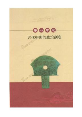 高中历史新课标人教版必修一(WORD)版.doc
