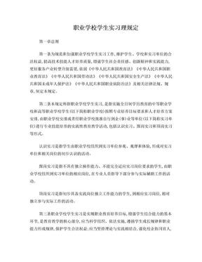 职业学校学生实习管理规定.doc