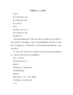 豆制品haccp计划.doc