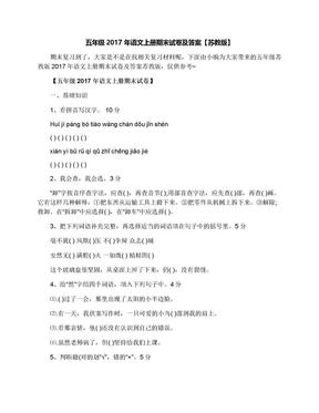 五年级2017年语文上册期末试卷及答案【苏教版】.docx
