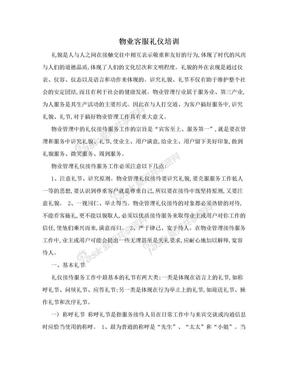 物业客服礼仪培训.doc