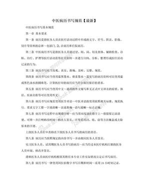 中医病历书写规范【最新】.doc