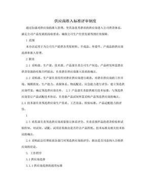 供应商准入标准评审制度.doc
