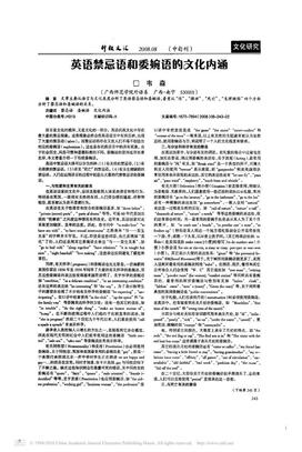 英语禁忌语和委婉语的文化内涵.pdf