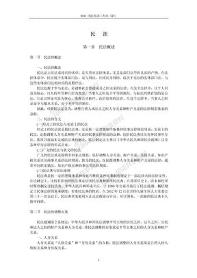 司法考试三大本教材.doc