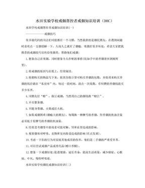 水田实验学校戒烟帮控者戒烟知识培训(DOC).doc