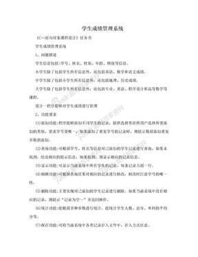 学生成绩管理系统.doc