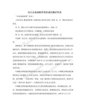 电大企业战略管理形成性测评答案.doc