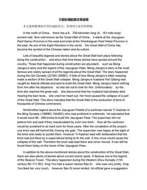 介绍长城的英文导游词.docx