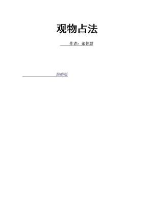观物占法(简略版本).doc