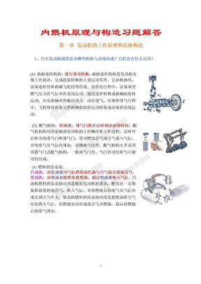 内燃机原理与构造作业解答.doc