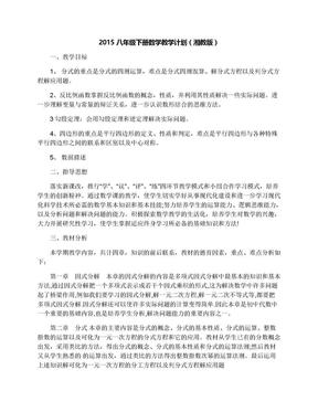 2015八年级下册数学教学计划(湘教版).docx