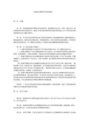 《商业银行数据中心监管指引》-2010.doc