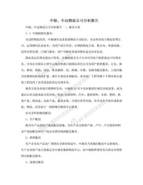 中储、中远物流公司分析报告.doc