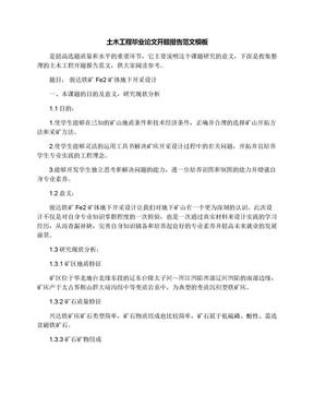 土木工程毕业论文开题报告范文模板.docx