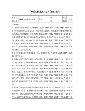 中建一局卸料平台安全技术交底.doc