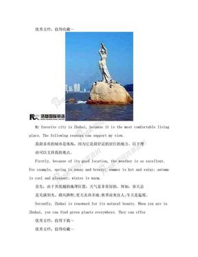 大学英语作文我最喜欢的城市——珠海 MY FAVORITE CITY—ZHUHAI.doc