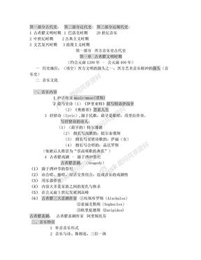 中西方音乐史考研复习笔记.doc