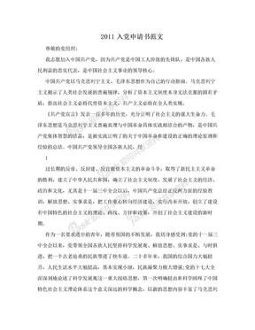 2011入党申请书范文.doc