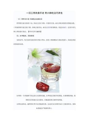一日三枣终身不老 枣的六种吃法巧养生.doc