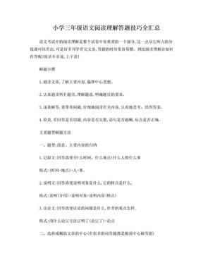 小学三年级语文阅读理解答题技巧全汇总.doc
