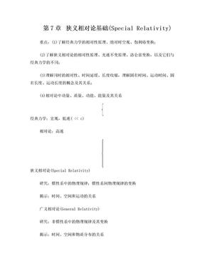 7狭义相对论基础.doc
