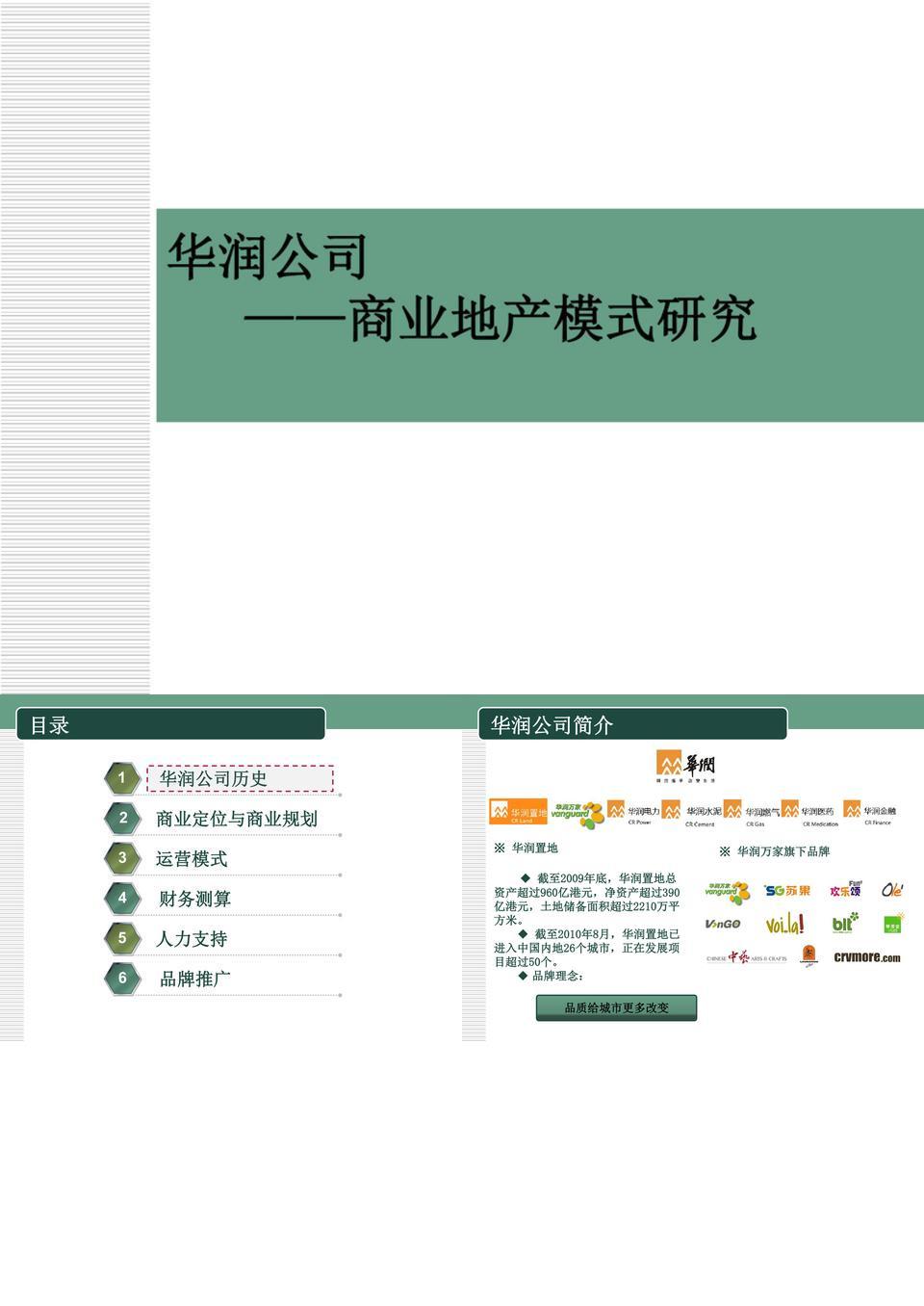 华润商业地产模式.ppt