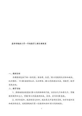最新部编版小学一年级数学上册全册教案.doc