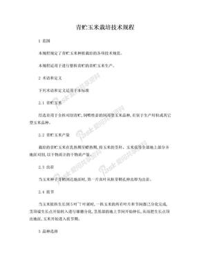 青贮玉米栽培技术规程.doc