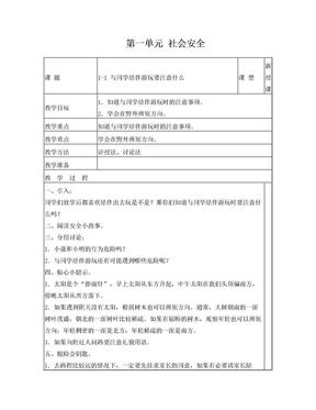 长春版安全教育五年级上册教案.doc