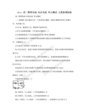doc:高二物理电场 恒定电流 单元测试 人教新课标版.doc