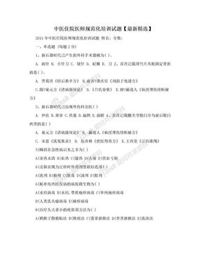 中医住院医师规范化培训试题【最新精选】.doc